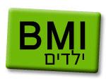 מחשבון BMI ילדים