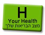 שאלון מה מצב הבריאות שלך