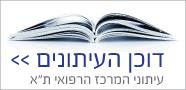 דוכן העיתונים של המרכז הרפואי תל-אביב