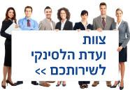 צוות ועדת הלסינקי