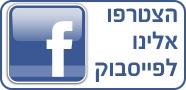 הצטרפו אלינו לפייסבוק