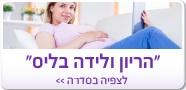 לצפייה בסדרת סרטוני הריון ולידה